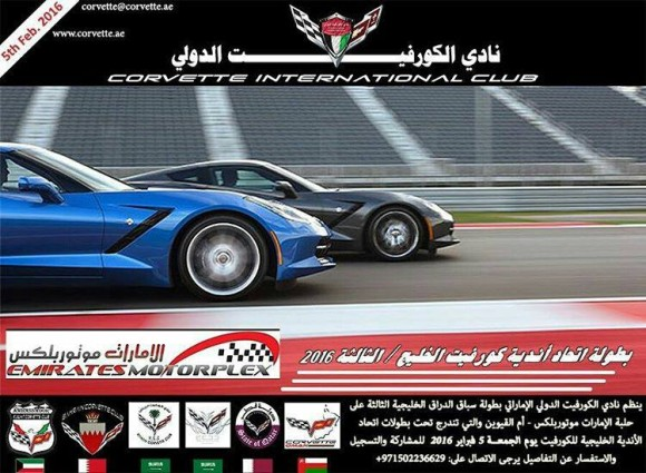 3rd GCC Corvette clubs championship